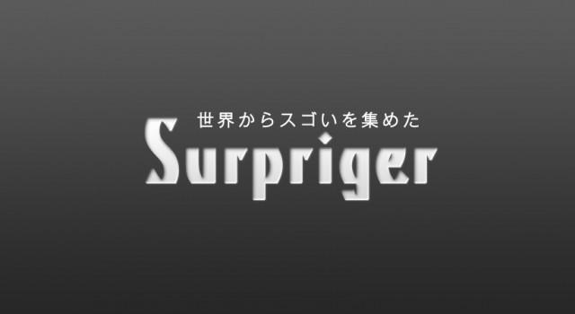 surpriger